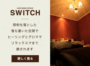SWITCH 照明を落とした落ち着いた空間でヒーリングとアロマでリラックスできて癒されます