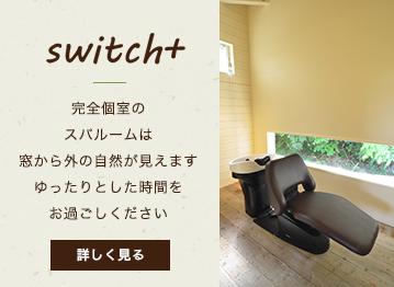 switch+ 完全個室のスパルームは窓から外の自然が見えますゆったりとした時間をお過ごしください